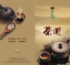 茶文化册子图片
