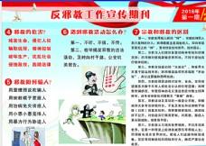 反邪教 工作 宣传 期刊 蓝色图片