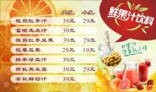 果汁价格表