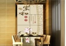 家和中式背景墙