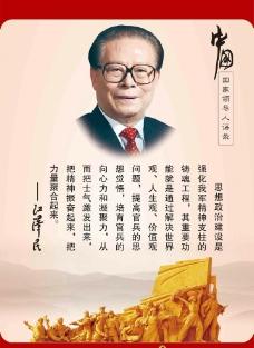 国家领导人语录展板图片