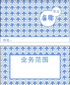刘熙名片图片
