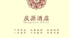 酒店名片图片