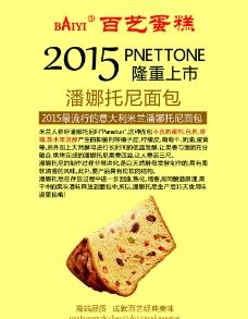 潘娜托尼面包图片