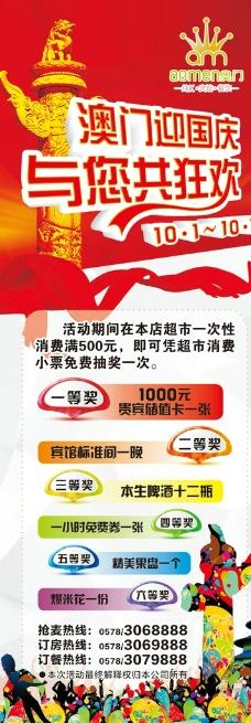 KTV国庆展架图片
