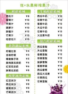 果汁价格表图片