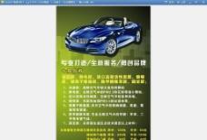 汽车海报  汽车优惠活动海报图片