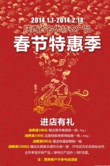 春节特惠季 海报图片
