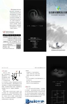 电子商务公司三折页宣传单图片