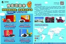 海参宣传单页