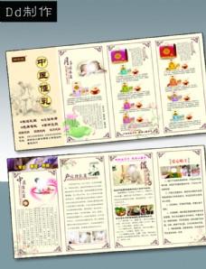 中医催乳折页图片