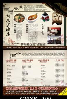 新东方酒店菜单图片