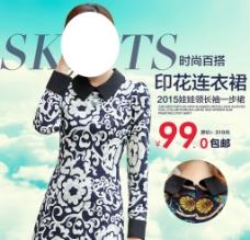 淘宝女装连衣裙直通车促销模版图片