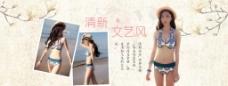 泳衣海报图片