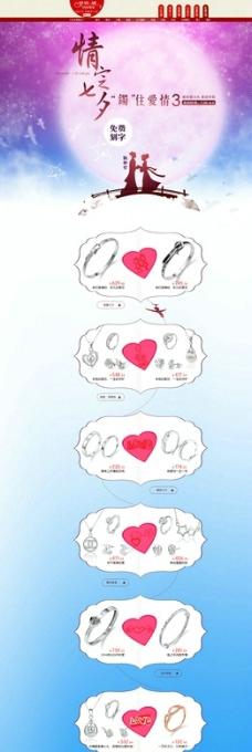 七夕情人节 主页图片
