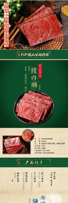 美食猪肉脯淘宝详情页