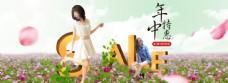 女装女鞋活动创意海报 花海 字体设计