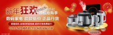红色喜庆风格 淘宝 电饭煲 海报模板下载