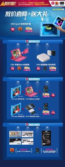 电子产品配件房价活动海报