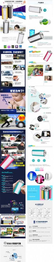 充电器详情PSD