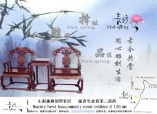 中式家具广告