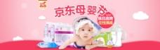 京东母婴节海报