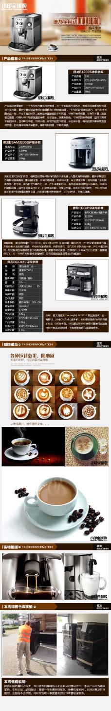 咖啡机详情 淘宝详情  详情页设计