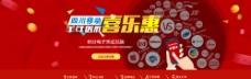 网店喜乐惠促销活动宣传海报图片