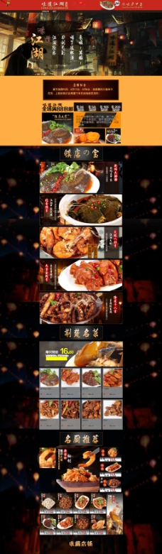 美味小吃店铺详情页海报