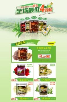淘宝花茶饮品展销海报