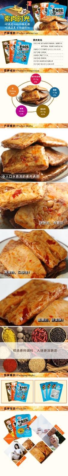 豆腐干详情