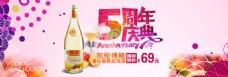 淘宝、天猫红酒周年庆海报、周年庆海报