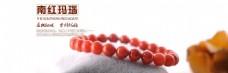 珠宝饰品南红手链海报设计