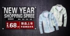 新年男士衬衣促销海报