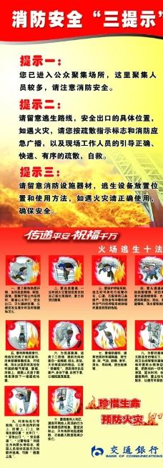 消防安全三提示图片