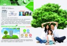 生态家DM单页