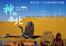 西北宁夏旅游