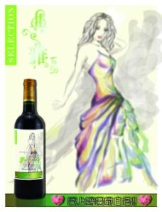 创意手绘人像红酒酒标海报设计素材