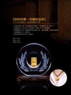 转运珠金制品宣传海报