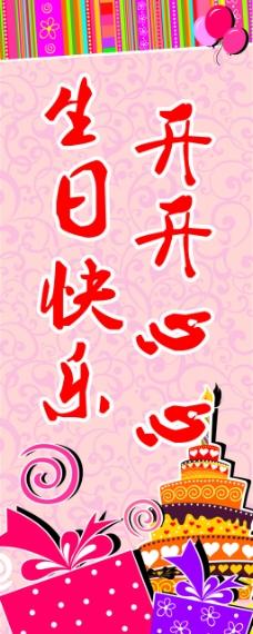 生日快乐开开心心