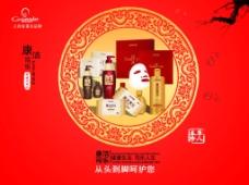 中国风日化海报