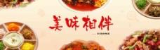 美味美食餐饮海报psd