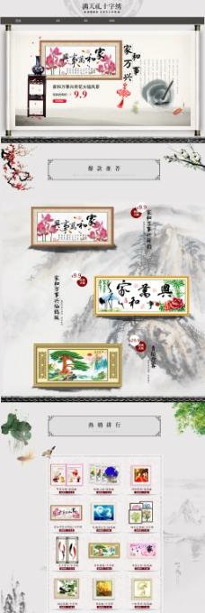 中国风十字绣首页设计