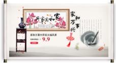 中国风十字绣海报