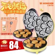 卡通蛋糕机多功能电饼铛全自动早餐华夫饼机