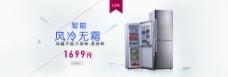 冰箱 电器淘宝首页海报