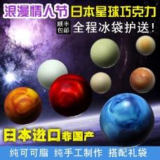 日本行星巧克力主图