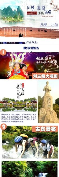 桂林北海旅游