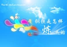 蓝色天空青春书籍封面