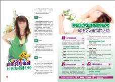 夏季妇科炎症单页